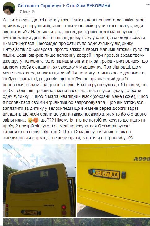Водій маршрутки у Чернівцях нахамив матері, яка зайшла у транспорт з дитячим візком, фото-1