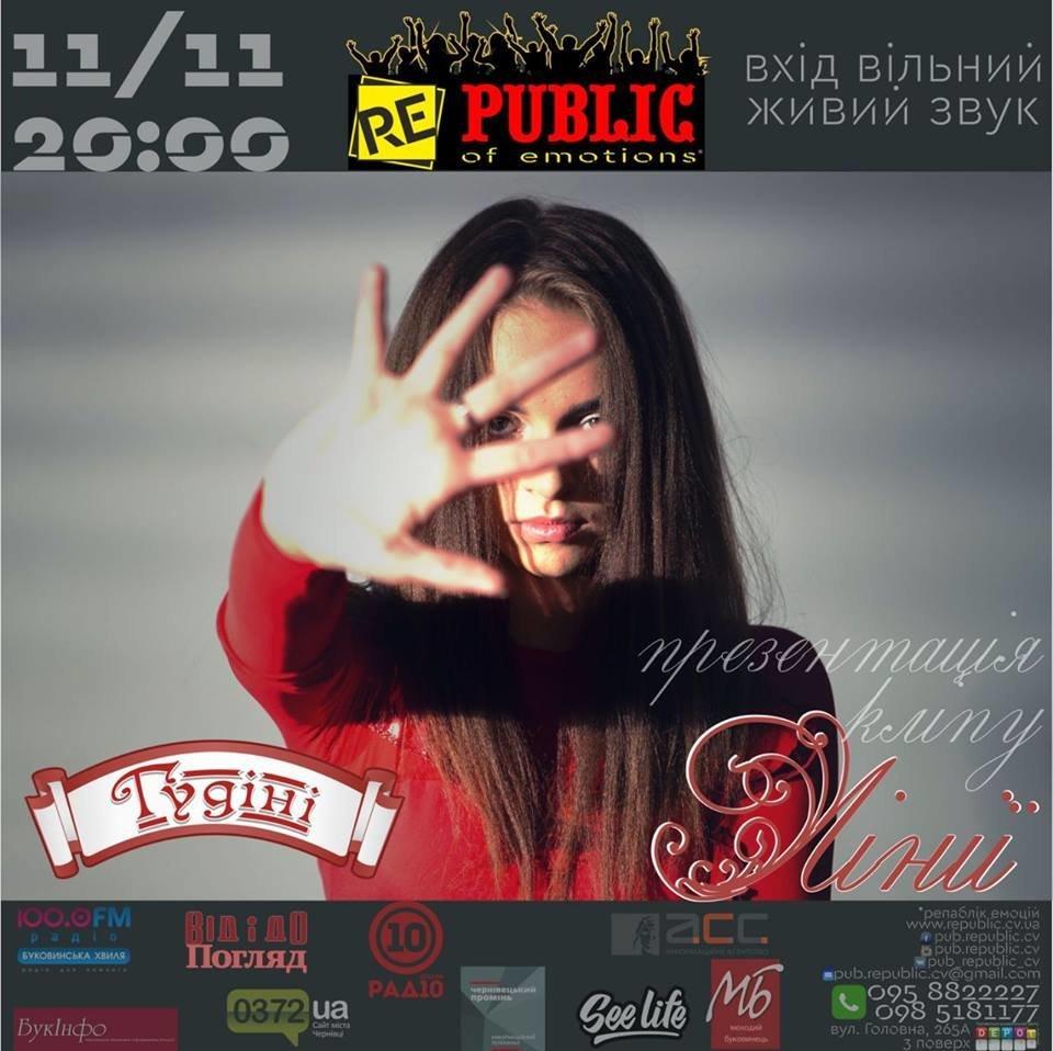 """Чернівчан запрошують на презентацію кліпу на нову пісню гурту """"Гудіні"""", фото-1"""