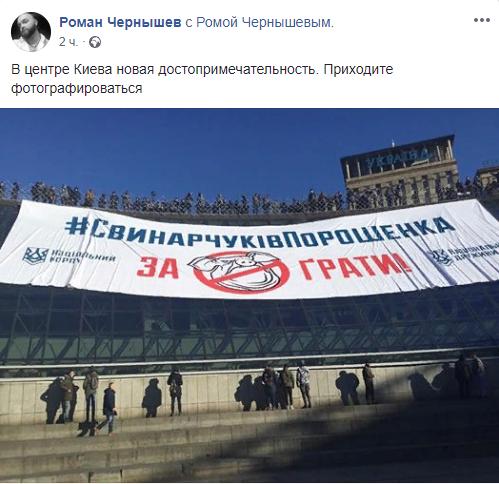Нацдружини повісили на Майдані величезний банер з вимогою. Фото, Відео, фото-1