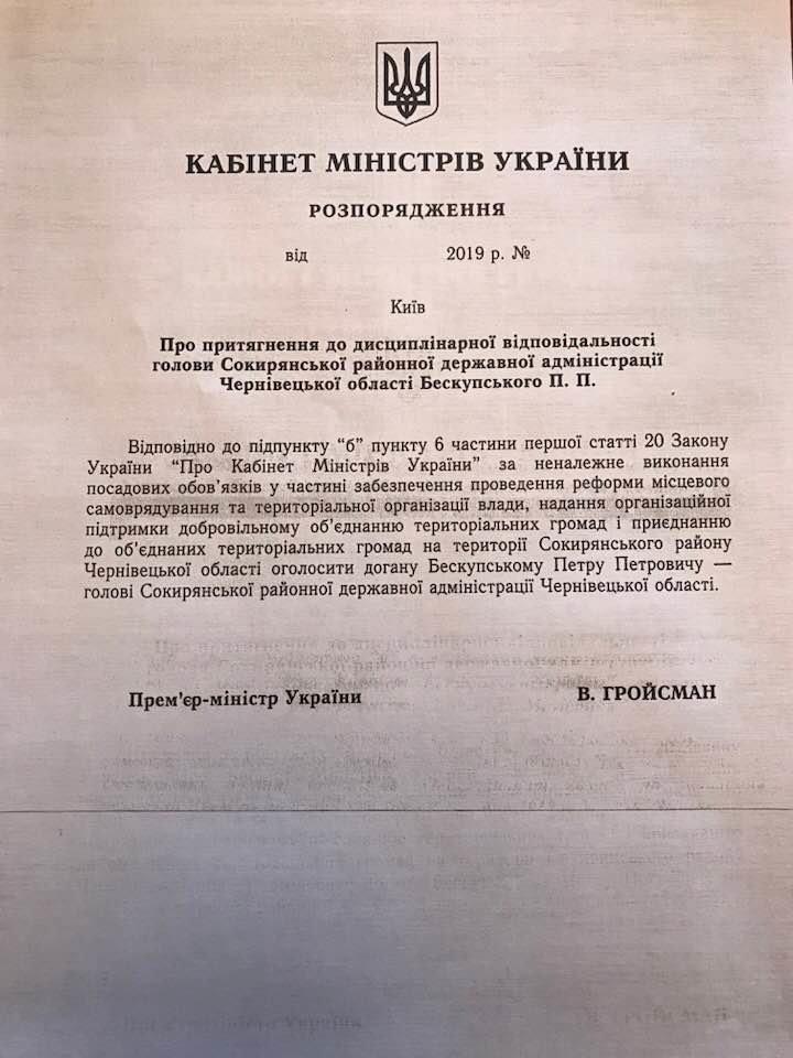 На Буковині голові РДА оголосили догану за протидію реформі, фото-1