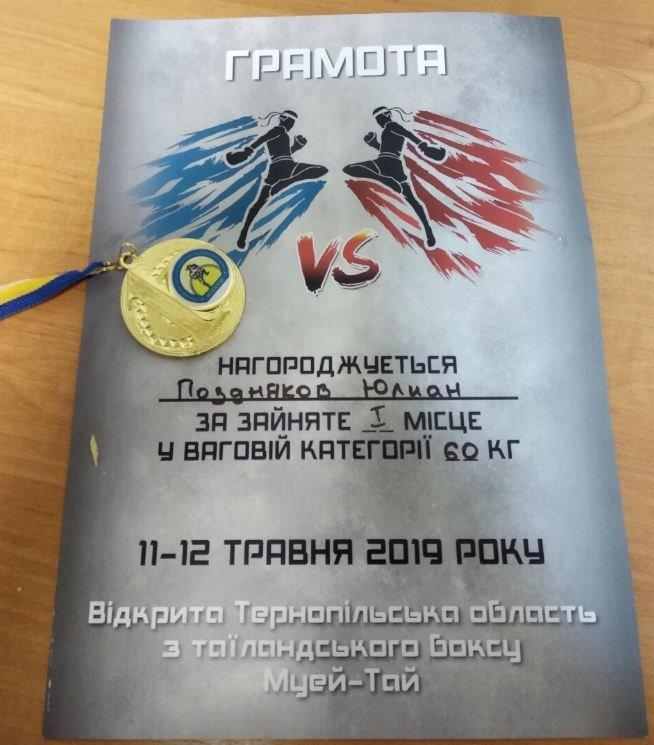"""Буковинець виборов """"Золото"""" на Чемпіонаті з тайського боксу муей-тай, фото-1"""