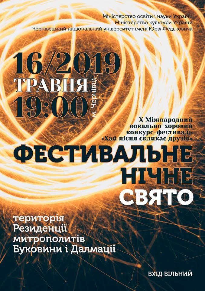 В Чернівцях до Дня Вишиванки можна буде безкоштовно оглянути Резиденцію митрополитів, фото-1
