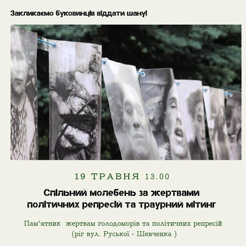 В Чернівцях вшанують пам'ять жертв політичних репресій, фото-1