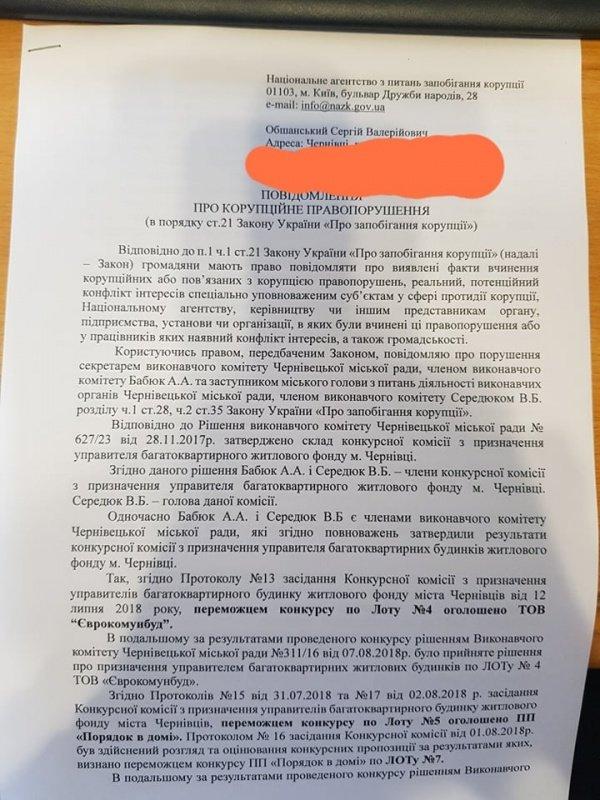 """""""І сам не гам, і другому не дам"""" - коротко про корупцію у Чернівецькій міській раді, фото-2"""