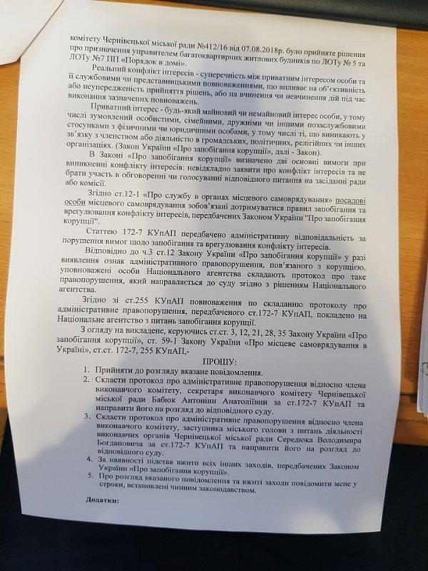 """""""І сам не гам, і другому не дам"""" - коротко про корупцію у Чернівецькій міській раді, фото-3"""