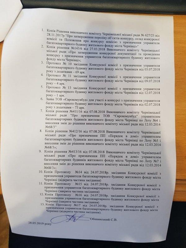 """""""І сам не гам, і другому не дам"""" - коротко про корупцію у Чернівецькій міській раді, фото-4"""