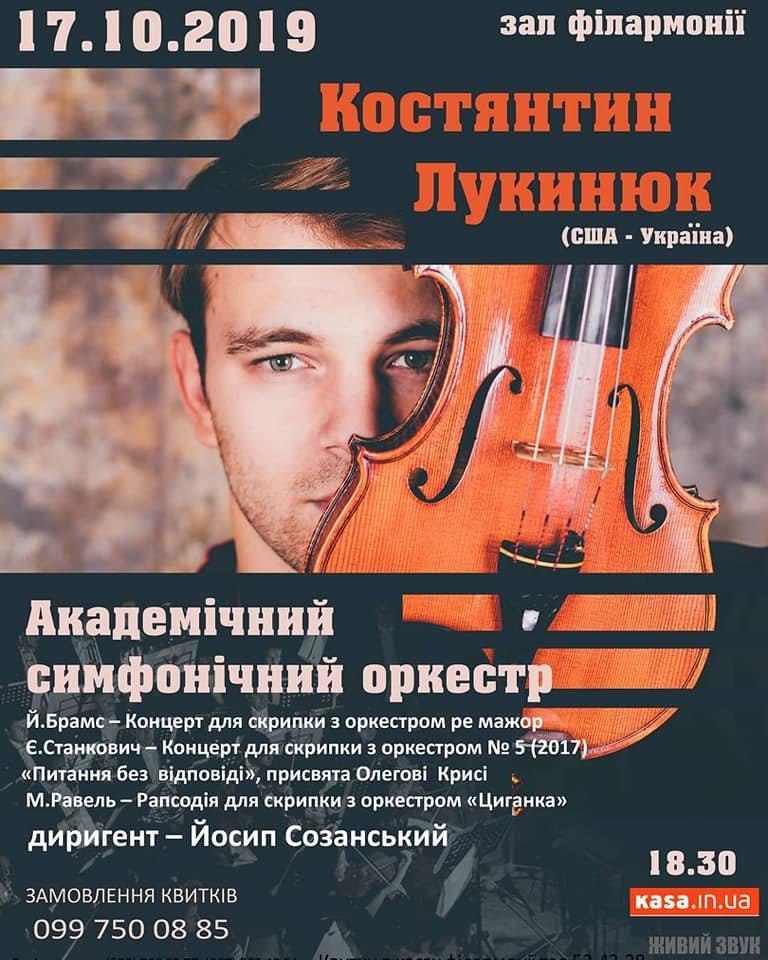 Чернівецький скрипаль Костянтин Лукинюк зіграє концерт в обласній філармонії, фото-1