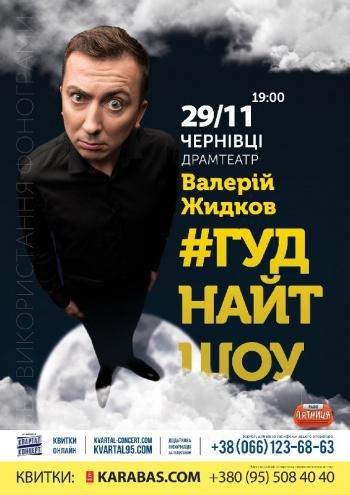 Валерій Жидков виступить з комедійним шоу у Чернівцях, фото-1