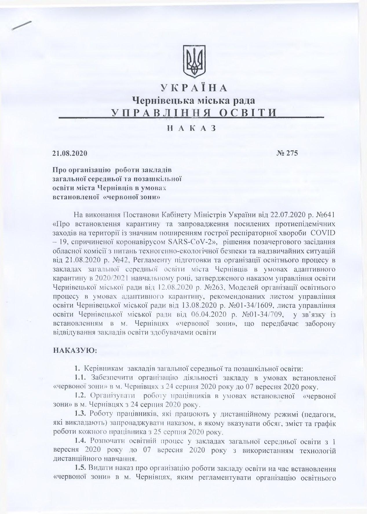 Наказ управління освіти ЧМР