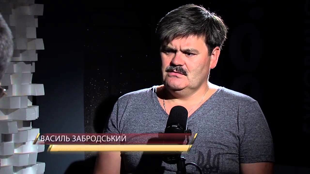 Василь Забродський