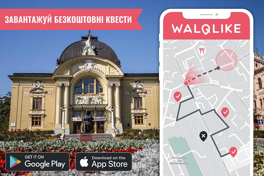 Мобільний додаток WalQlike