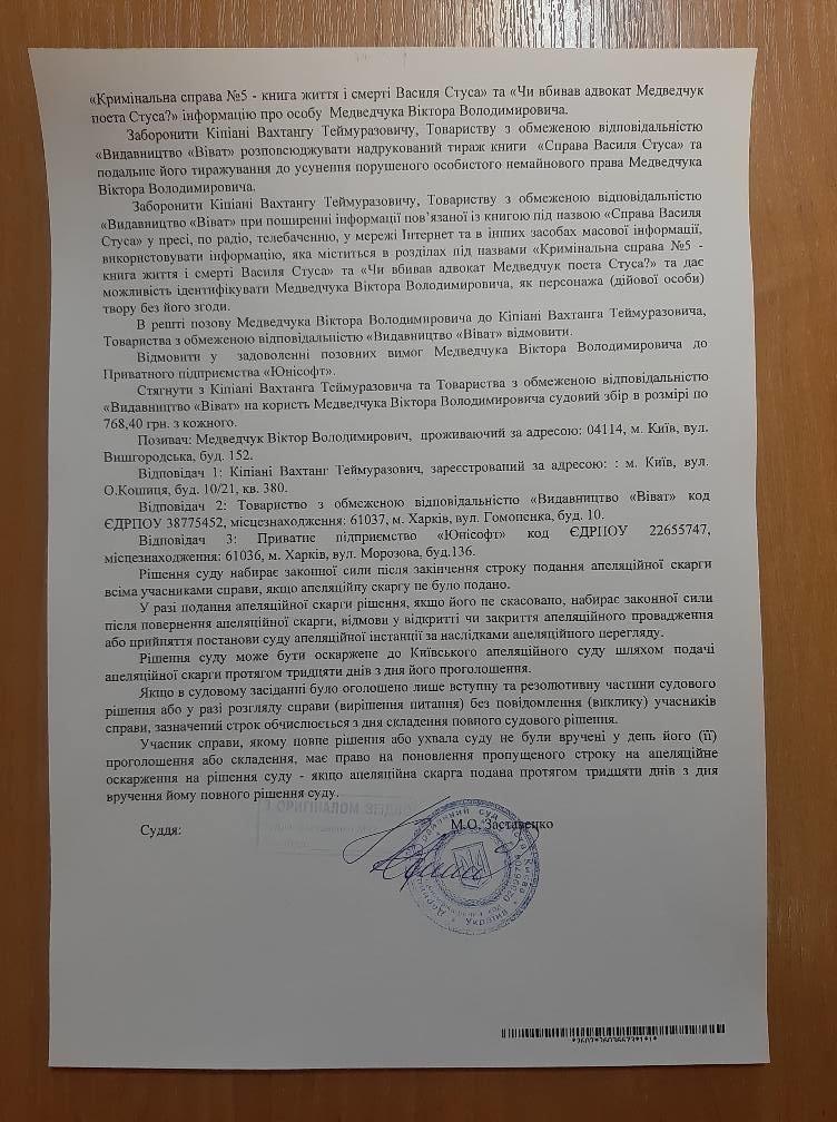 Рішення суду про заборону книги про Василя Стуса