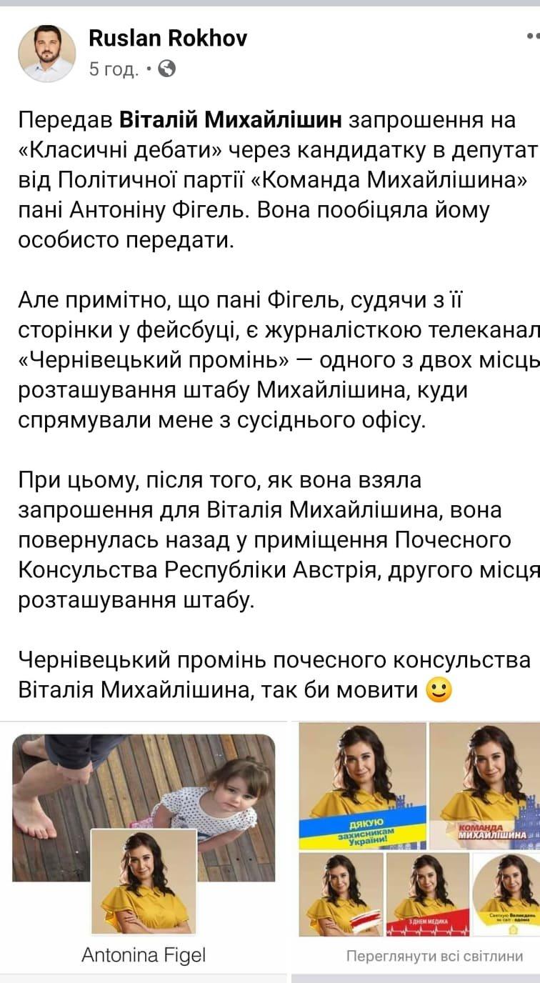 Запрошення для В. Михайлішина отримала кандидатка Антоніна Фігель
