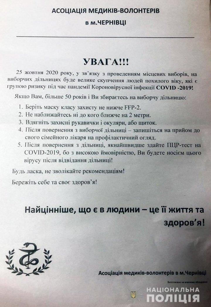 фото поліції Чернівецької області
