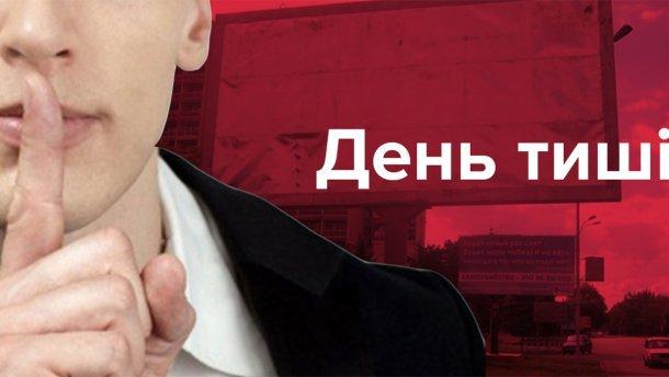 В Україні сьогодні - «день тиші» перед місцевими виборами, фото-1