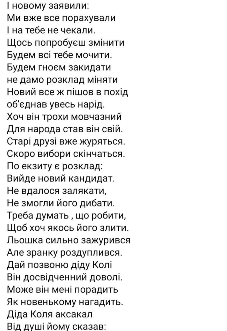 Віршик невідомого автора, Розміщено в телеграм-каналі ХЧ