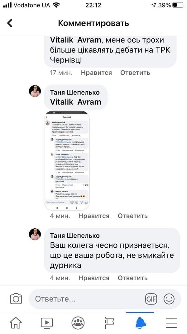 Коментарі щодо смс-спаму в соцмережах