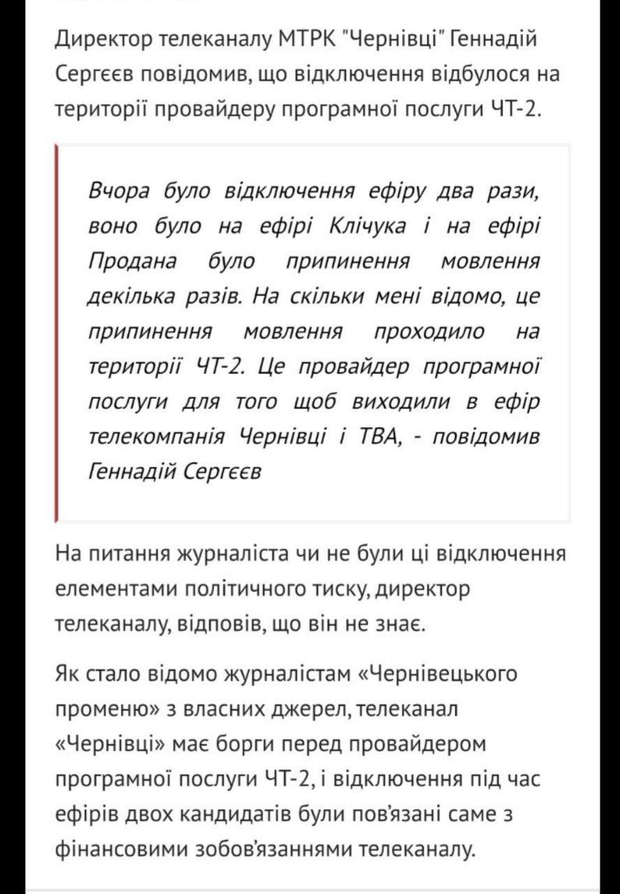 Скриншот допису Чернівецького променя