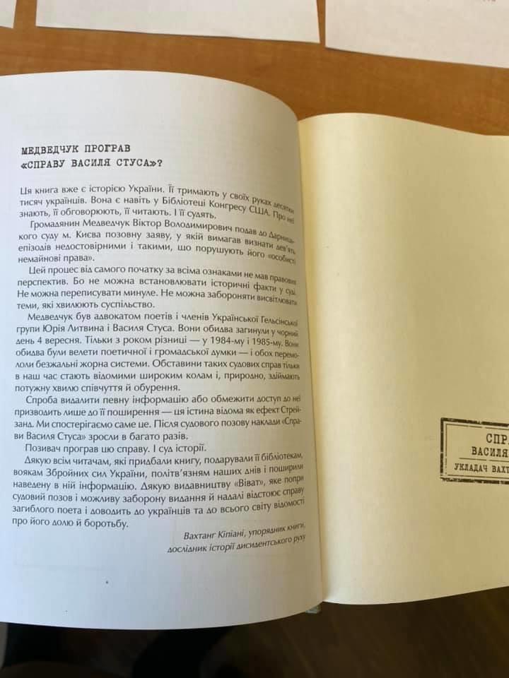 Оновлений вигляд книги про Василя Стуса