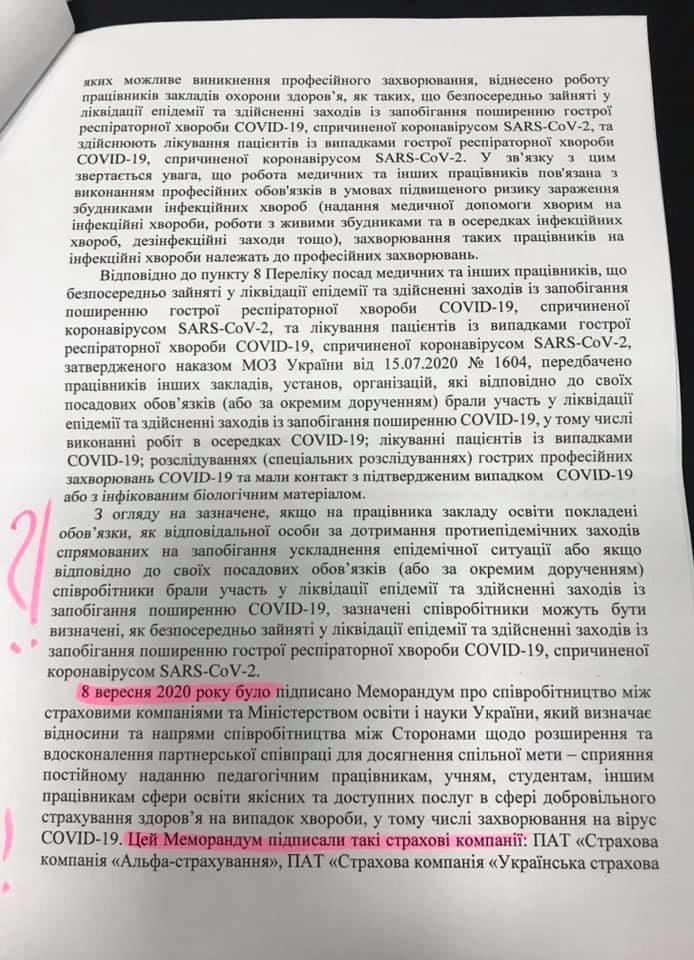 Відповід МОН на лист спеціалізованої школи