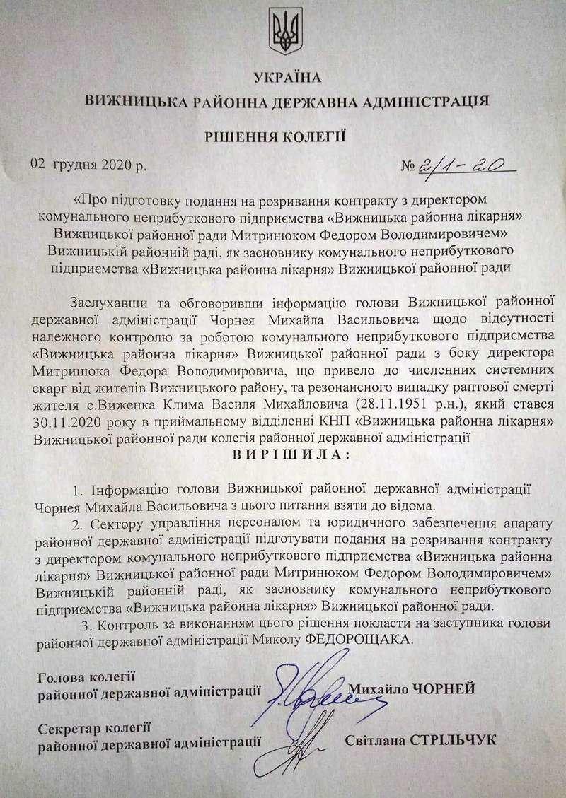 рішення колелії Вижницьокої РДА