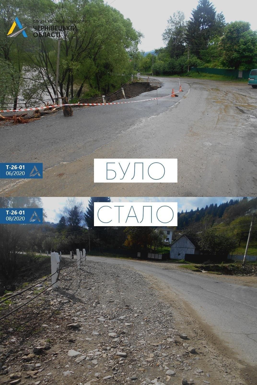 Відремонтована дорога на Буковині