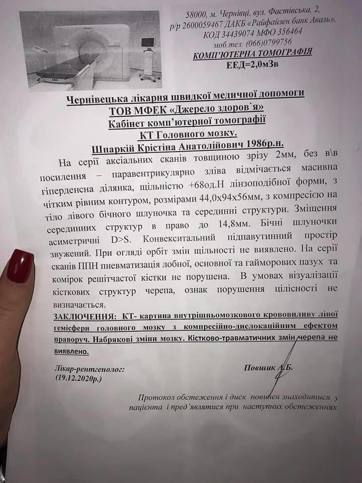Чернівчан просять про допомогу