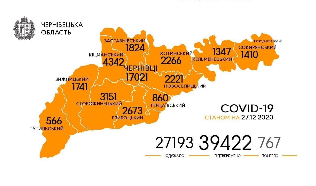 Георгафія поширення коронавірусу. Фото: Чернівецька ОДА
