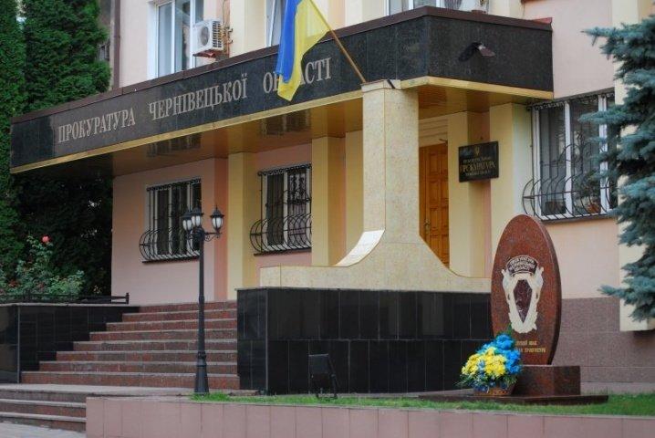 прокуратура Чернівці, фото з відкритих джерел