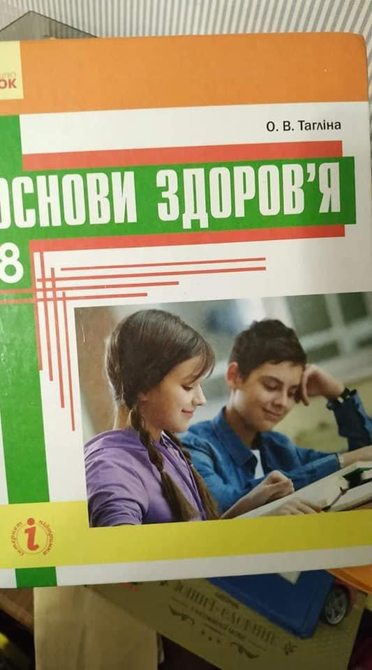 """сторінки з підручника """"Основи здоров'я"""" для 8 класу, фото з Фейсбук"""
