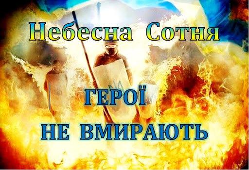День пам'яті Героїв Небесної Сотні: визначні події сьогодні на Буковині, фото-1