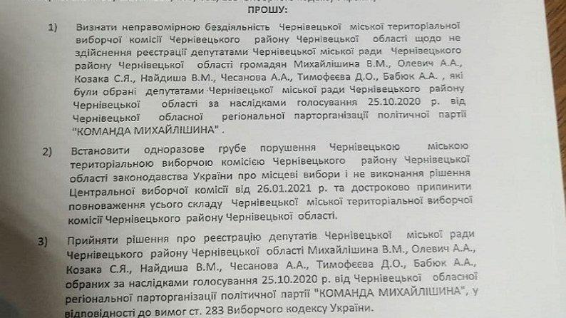 У Чернівцях депутатів від двох партій знову не зареєстрували: на міську комісію поскаржилися до ЦВК, фото-1, скріншот