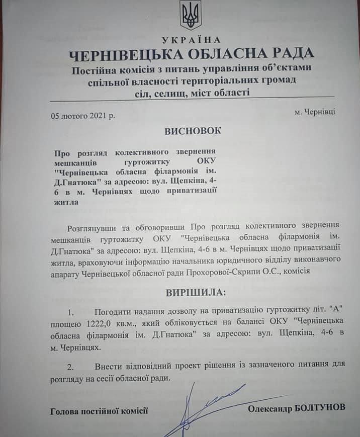 Чернівецькі артисти філармонії нарешті зможуть приватизувати своє житло, фото-1, фото зі сторінки Наталії Фрунзе на фейсбуці