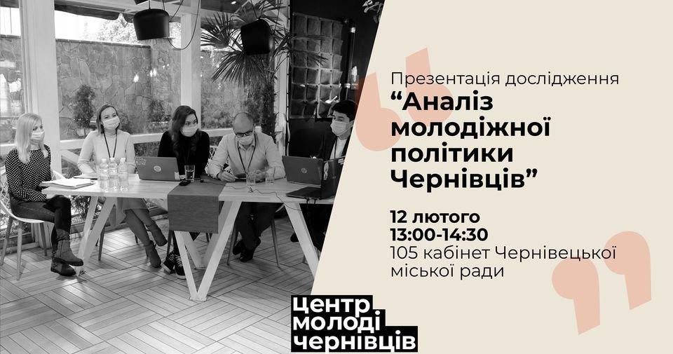 Розвиток молодіжної політики Чернівців: відбудеться презентація дослідження , фото-1, фото з фейсбук-сторінки Молцентра