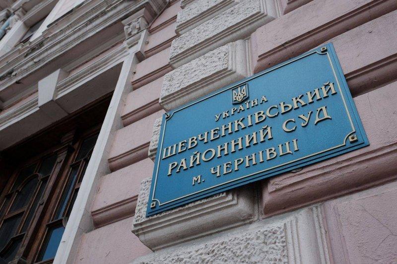 суд Шевченківський, фото з відкритих джерел