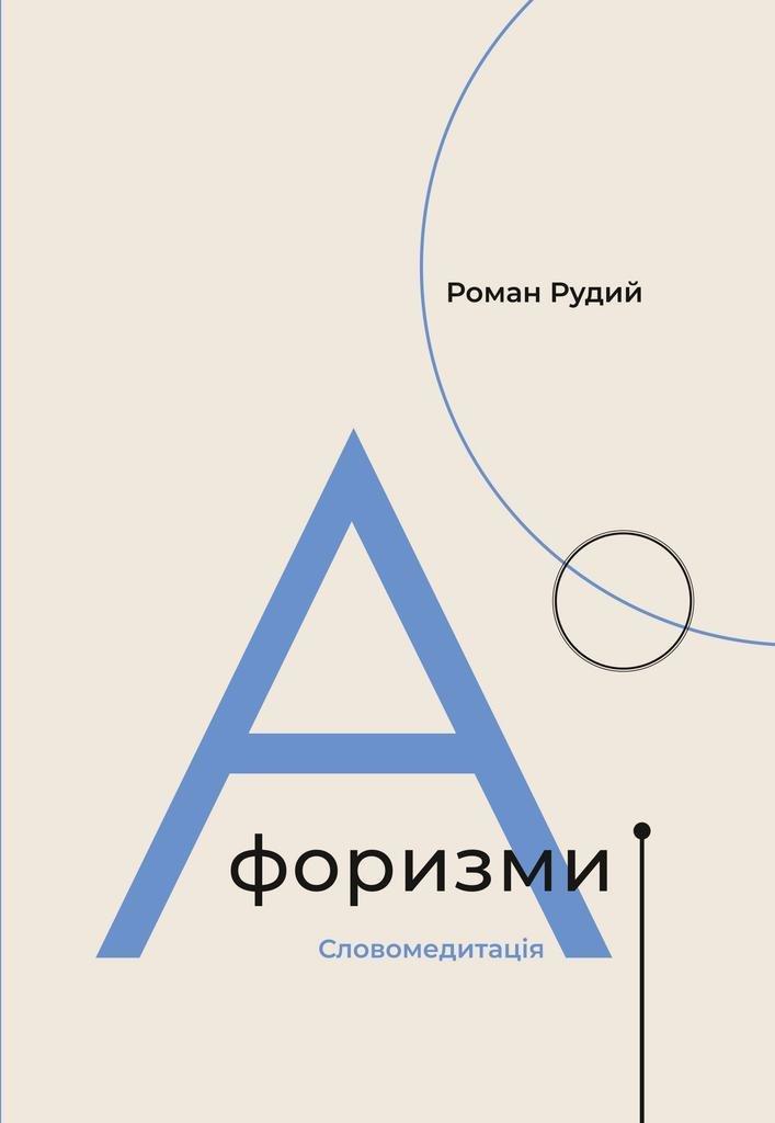 """У чернівецькому """"Видавництві 21"""" вийде книжка """"Афоризми. Словомедитація"""", фото-1"""