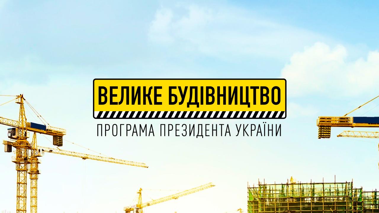 Цьогоріч в межах «Великого будівництва» реалізовуватимуть сорок проєктів економічного розвитку регіонів, фото-1