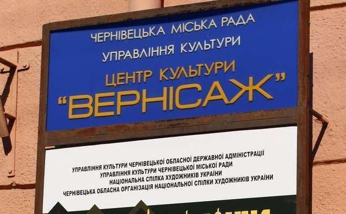"""Центр культури """"Вернісаж"""" запрошує на виставку """"У пошуку себе"""" - 0372.ua 82d5020c5349a"""